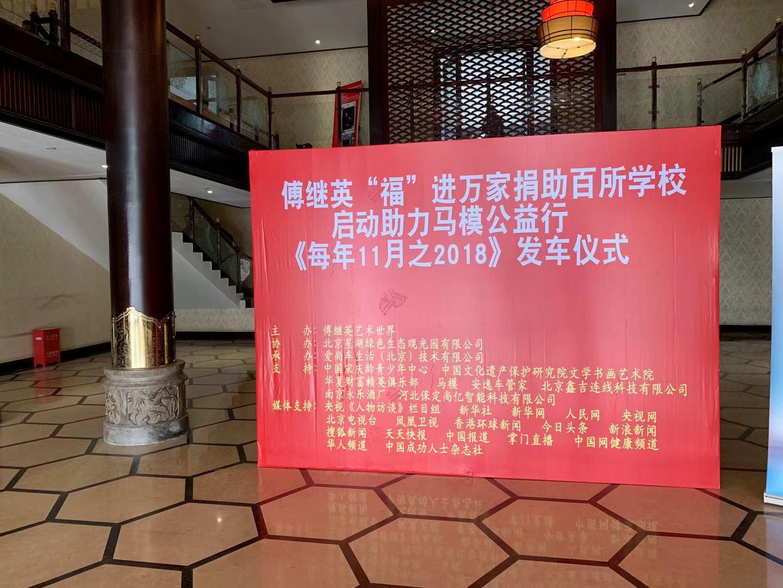 """傅继英""""福""""进万家捐助百所学校公益活动在京举行启动仪式"""
